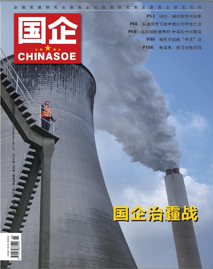 国企2014年12月刊