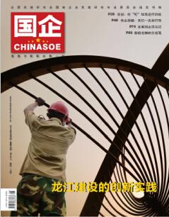 国企2014年7月刊