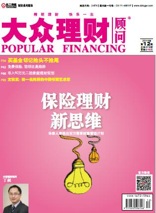 大众理财顾问2014年12月刊