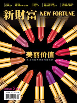 新财富2015年2月刊
