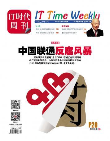 IT时代周刊2015年第5期