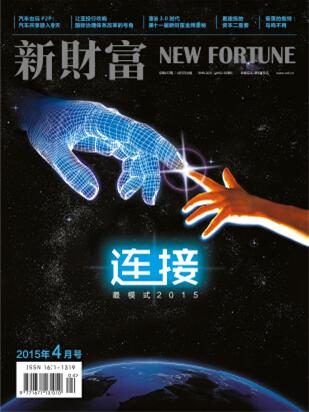 新财富2015年4月刊