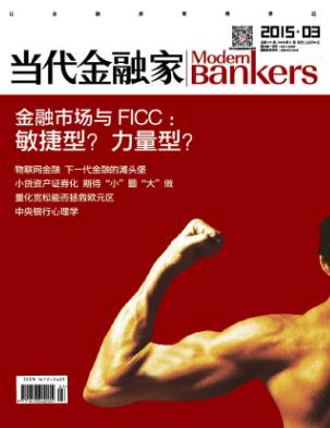 当代金融家2015年4月刊