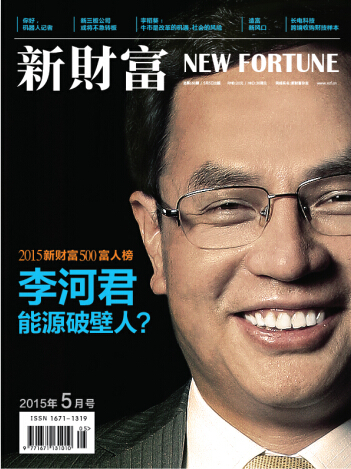 新财富2015年5月刊
