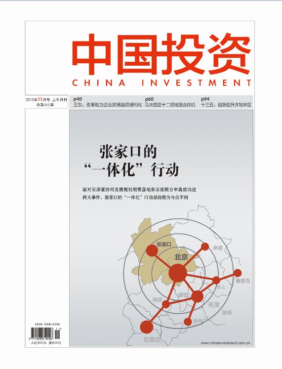 中国投资2015年11月刊