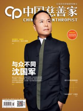 中国慈善家2015年第12期