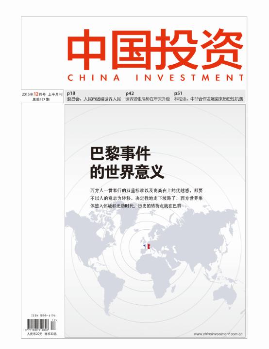 中国投资2015年12月刊