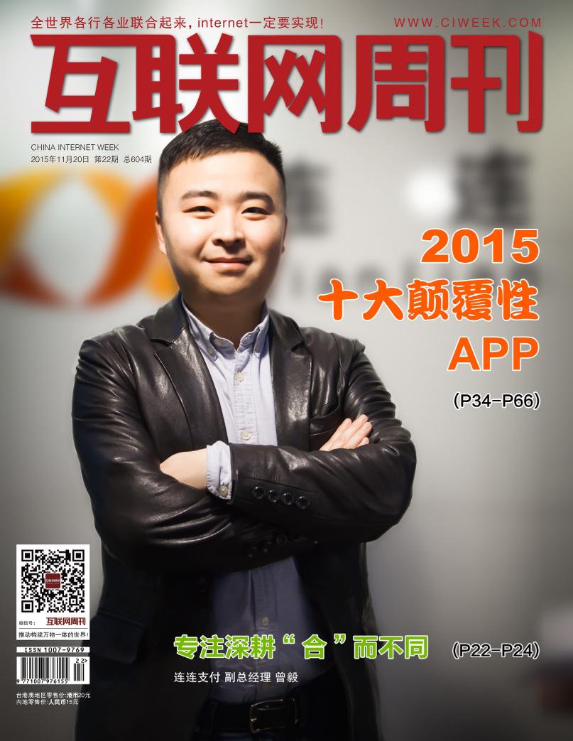 互联网周刊2015年第22期