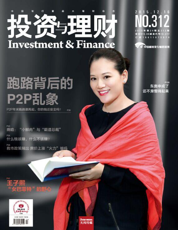 投资与理财2015年第14期