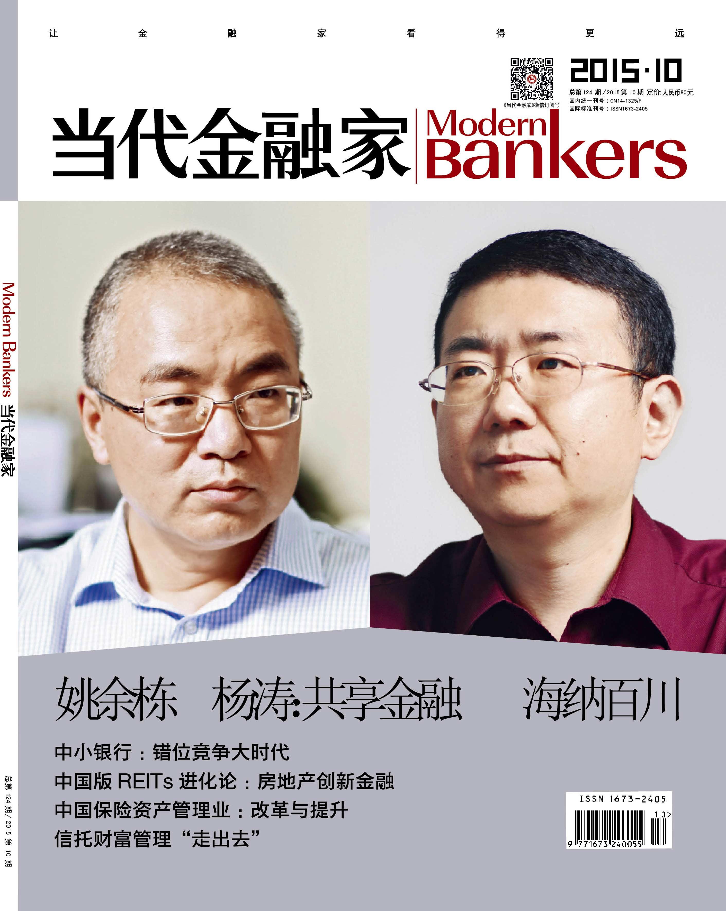 当代金融家2015年第10期