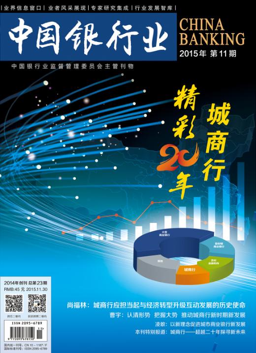 中国银行业2015年第11期