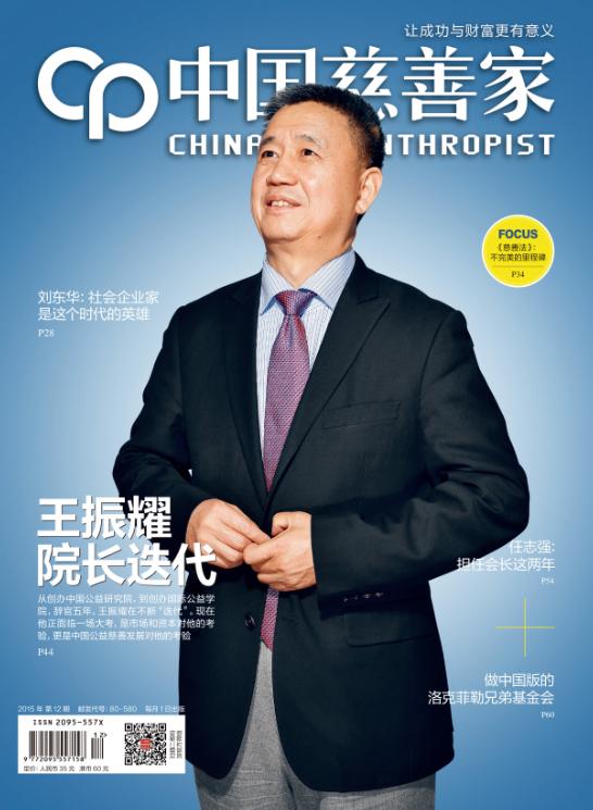 中国慈善家2015年第13期