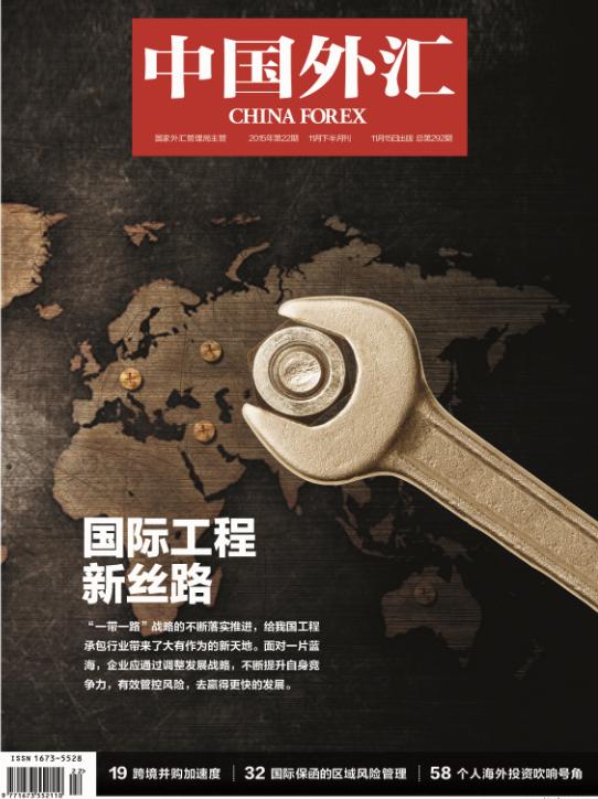 中国外汇2015年第12期