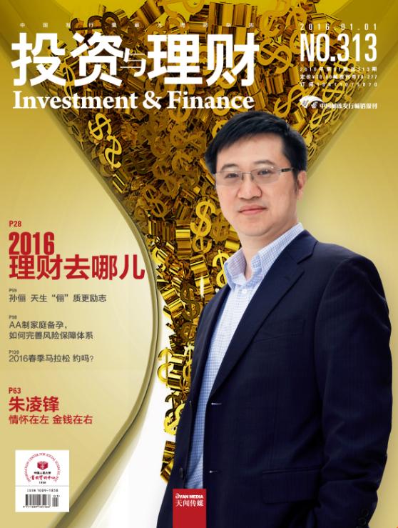 投资与理财2016年第1期