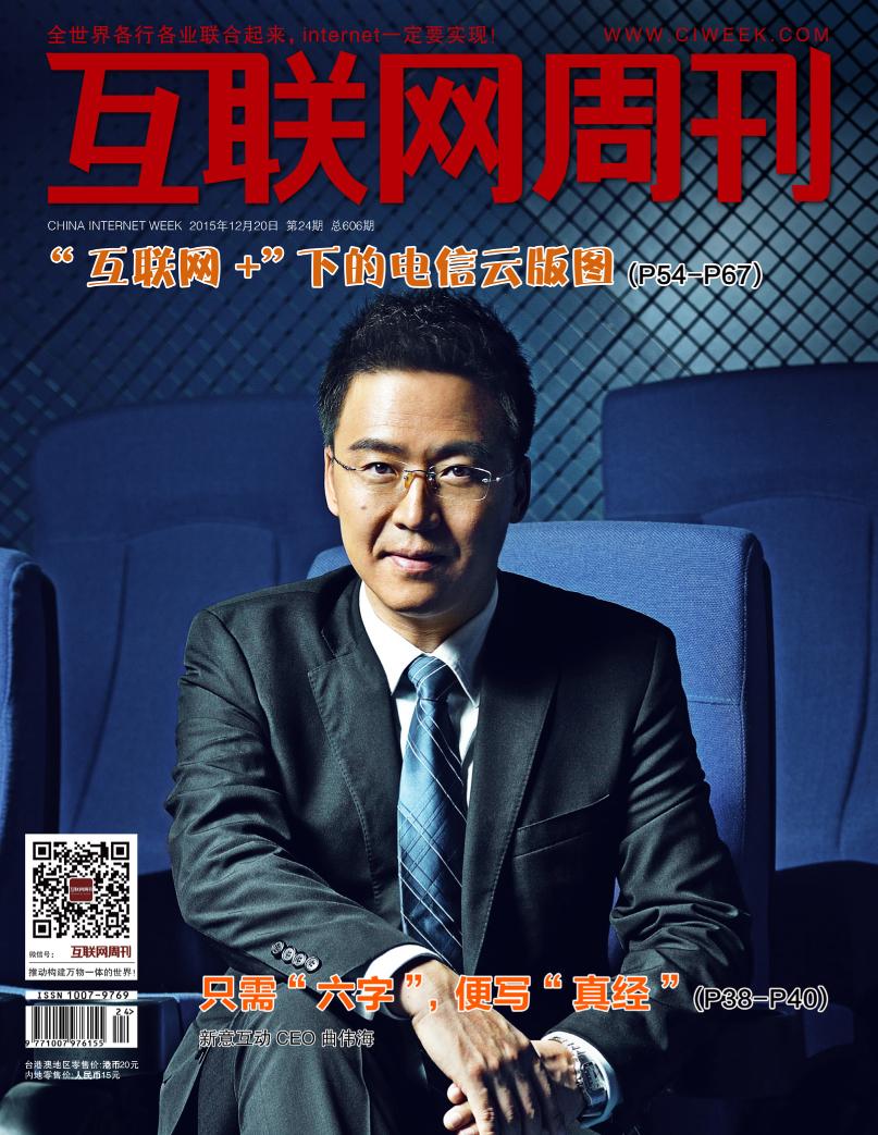 互联网周刊2015年第24期
