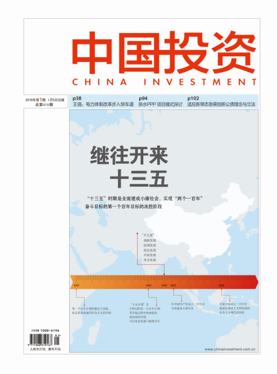 中国投资2016年1月刊