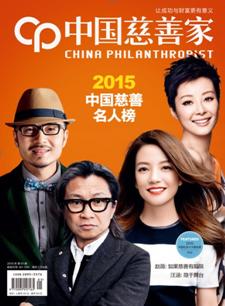 中国慈善家2016年第1期