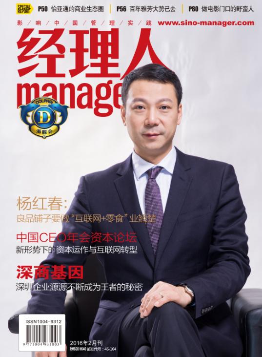 经理人2016年2月刊
