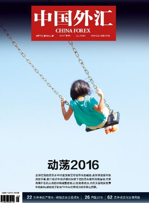 中国外汇2016年第1期