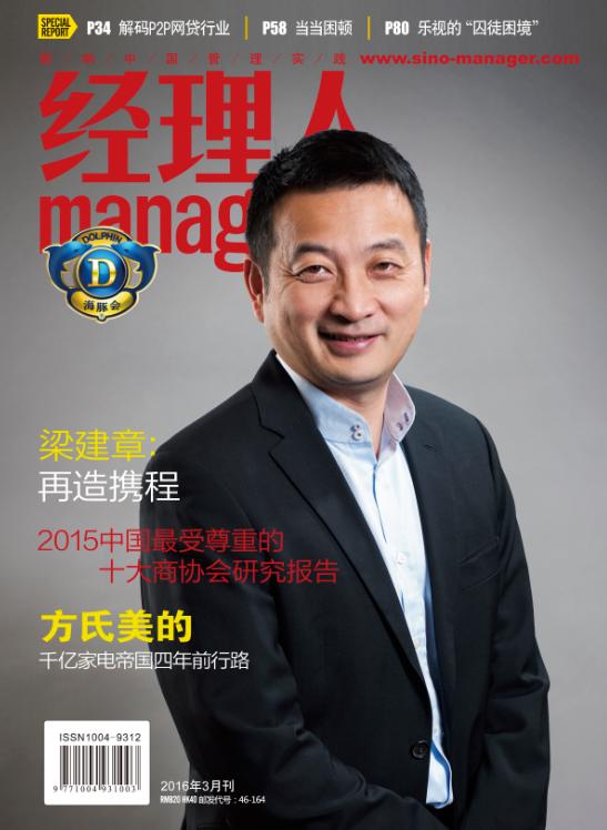 经理人2016年3月刊
