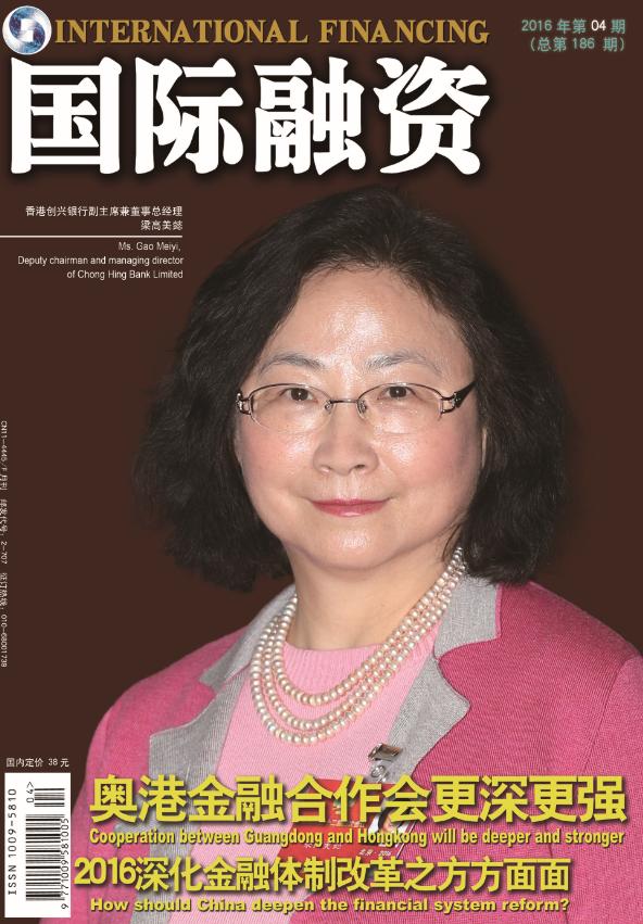 国际融资2016年4月刊