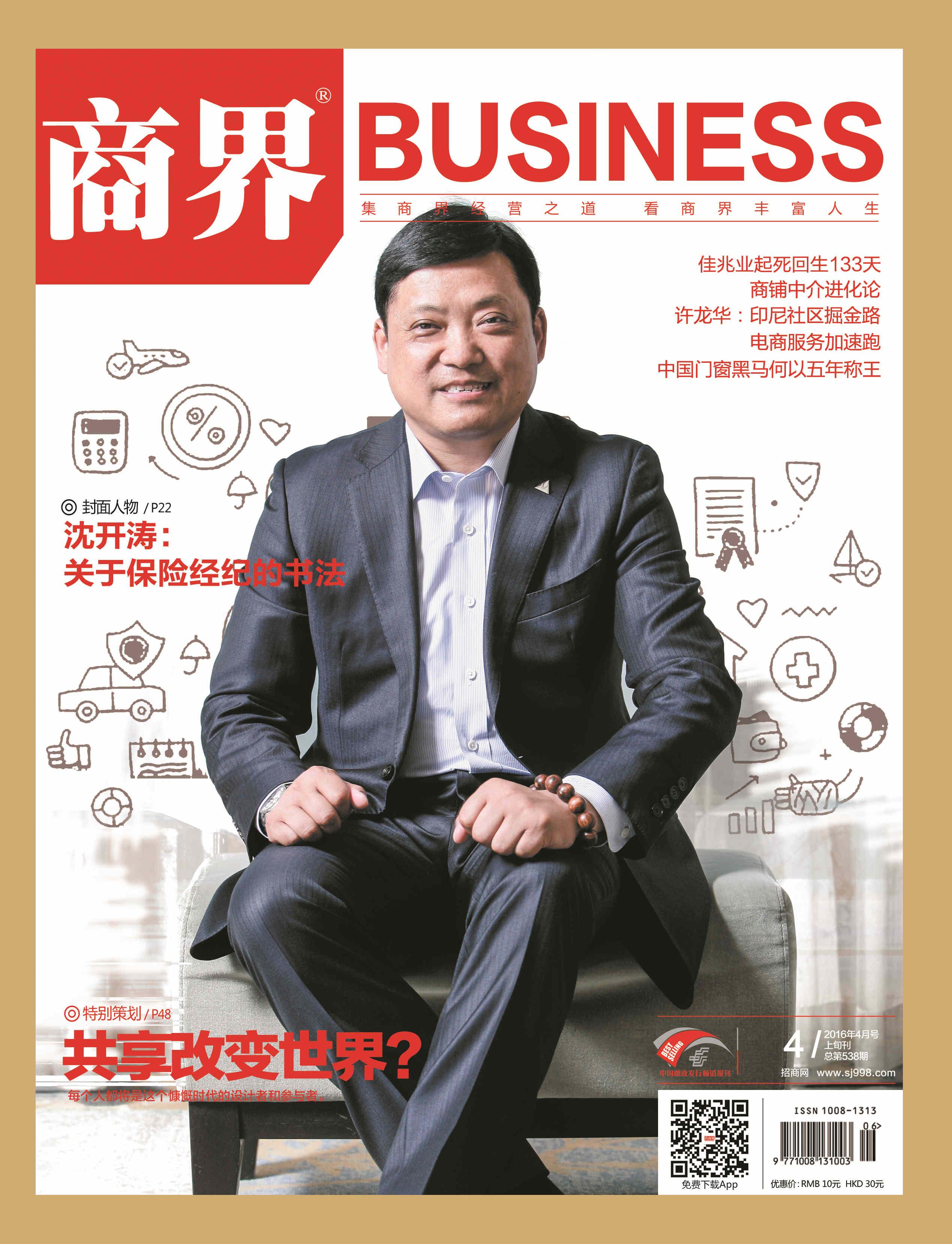 商界2016年4月刊
