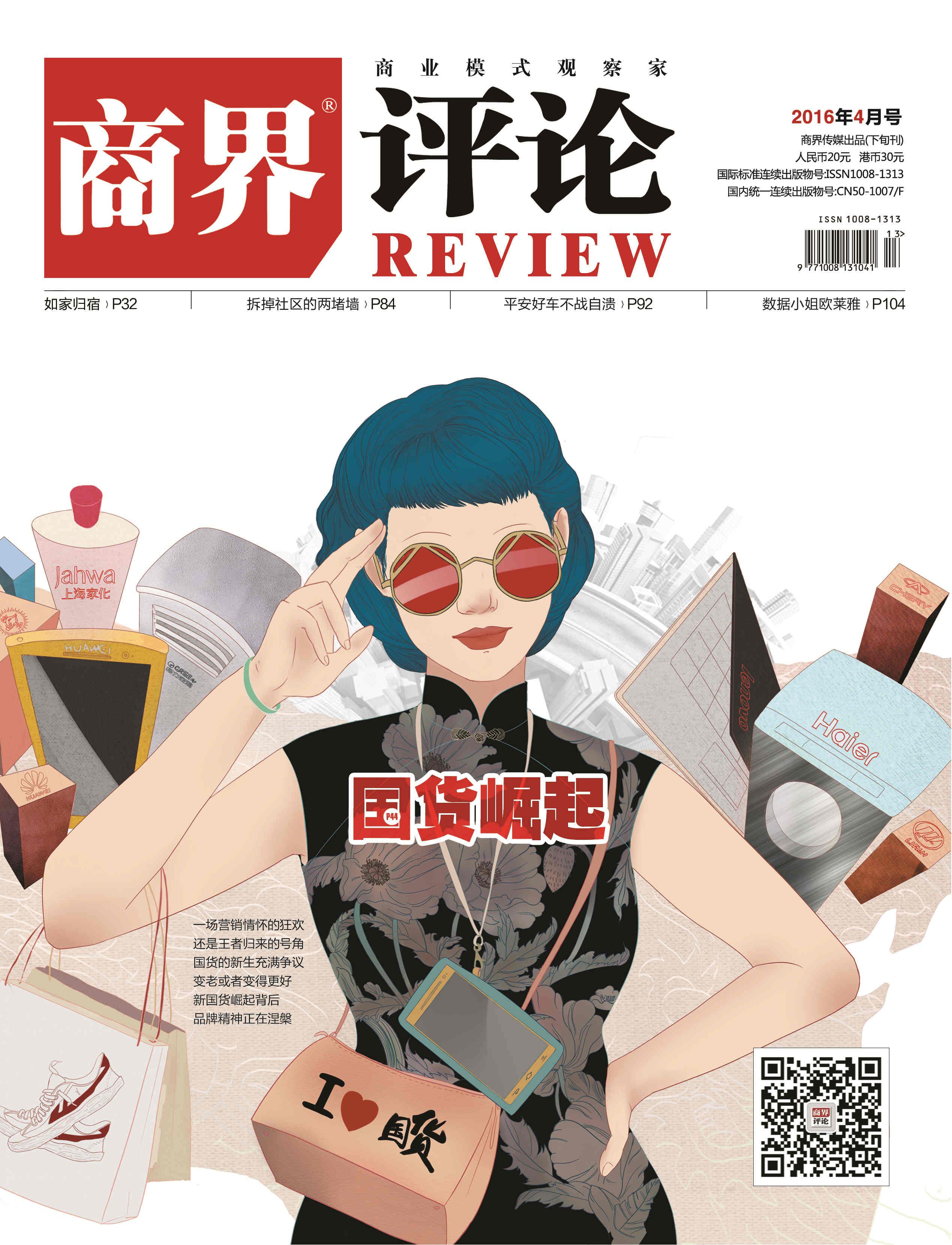 商界评论2016年4月刊