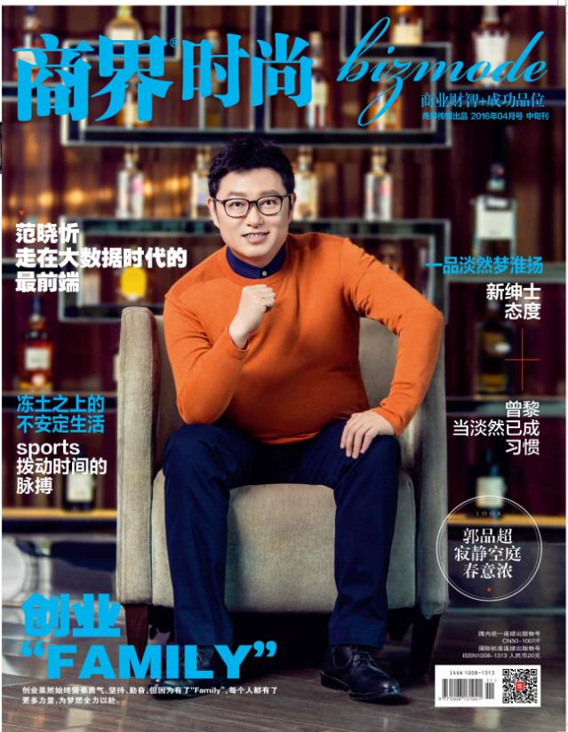 商界时尚2016年4月刊