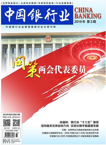中国银行业2016年第3期