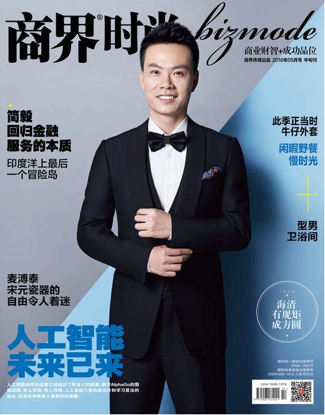 商界时尚2016年5月刊