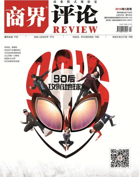 商界评论2016年5月刊