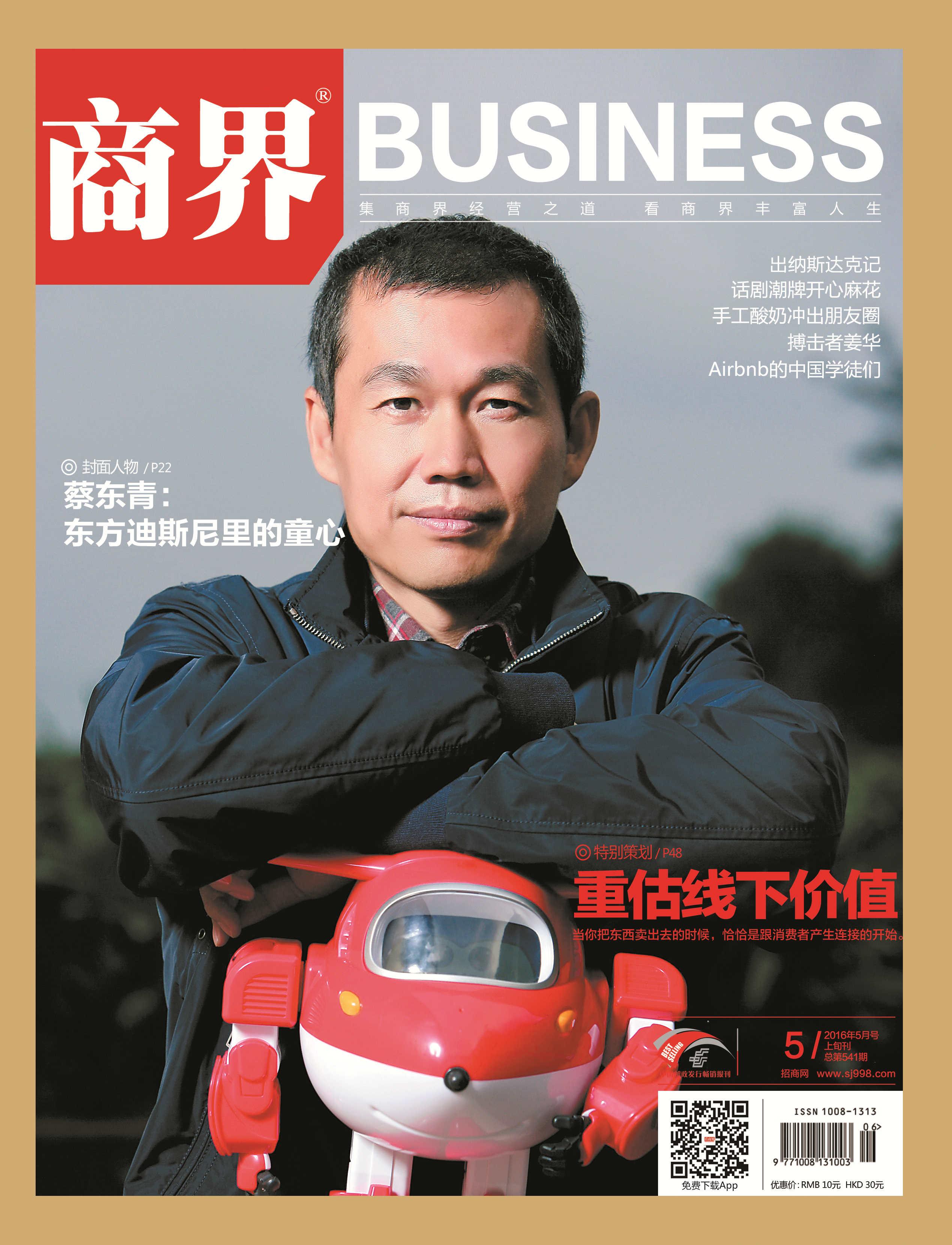 商界2016年5月刊