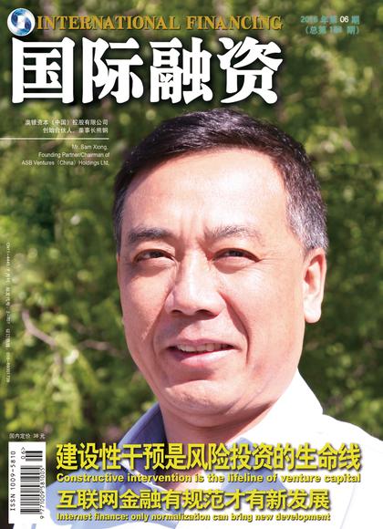 国际融资2016年6月刊