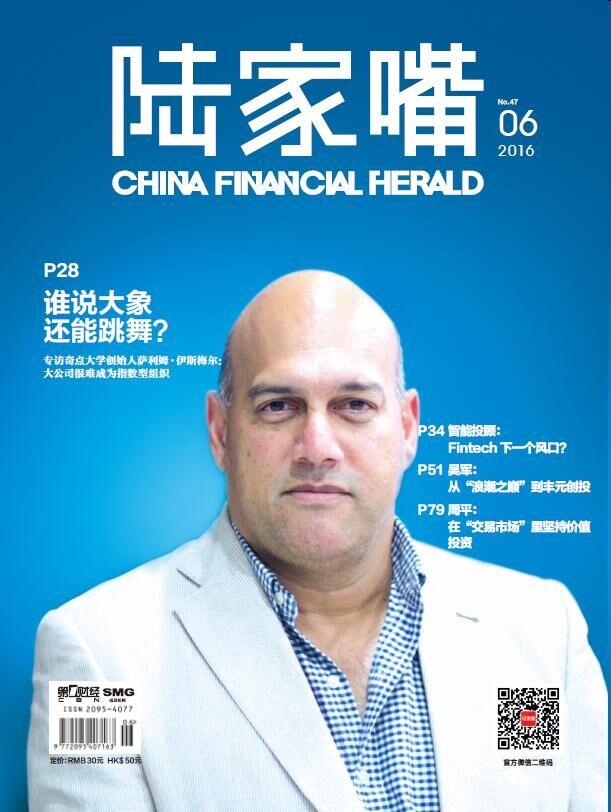 陆家嘴2016年6月刊
