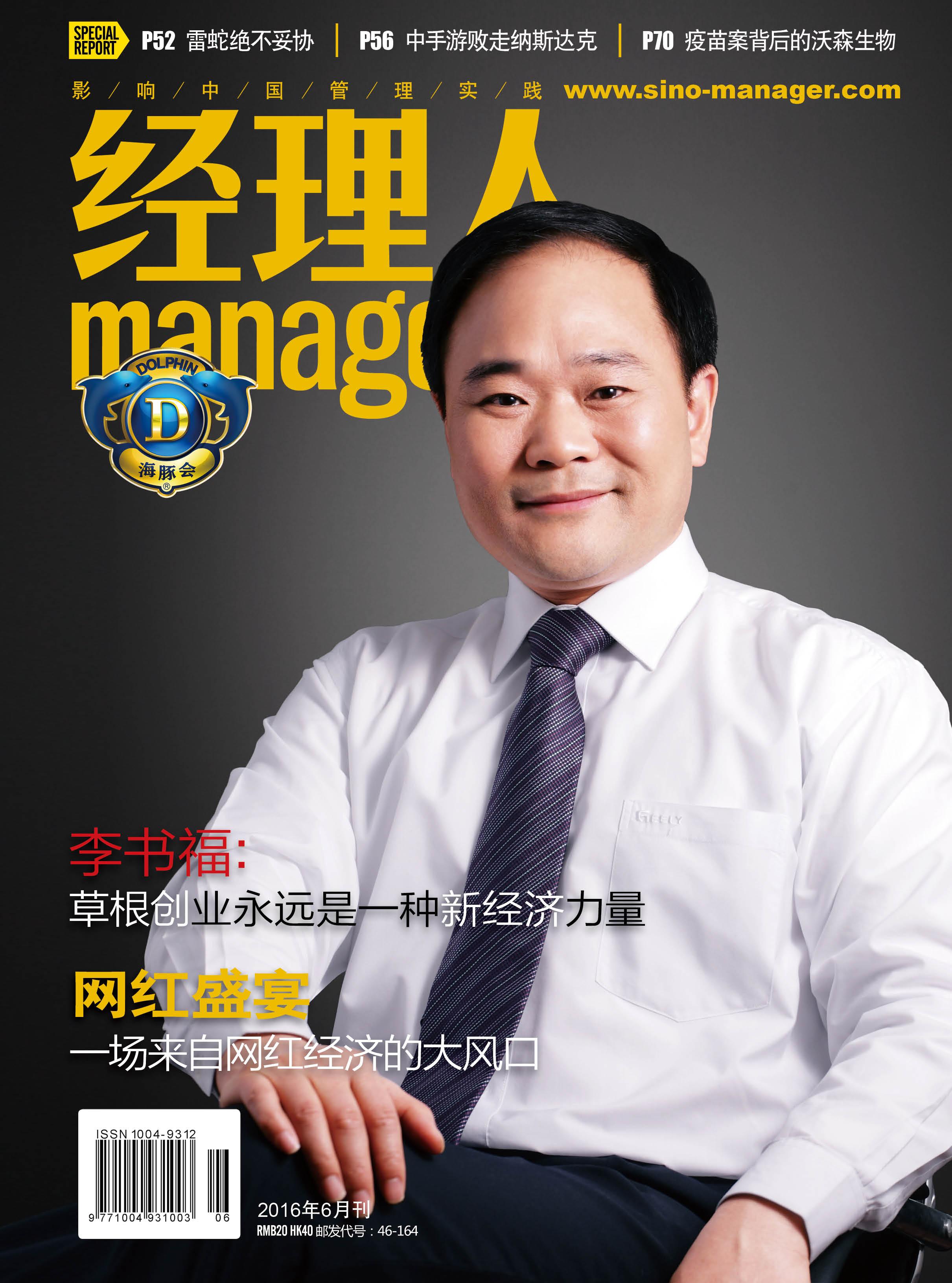 经理人2016年6月刊