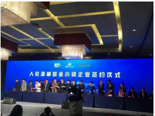 医购贷--信和财富受邀参加中国丝路 金融(基金)行业发展高端峰会