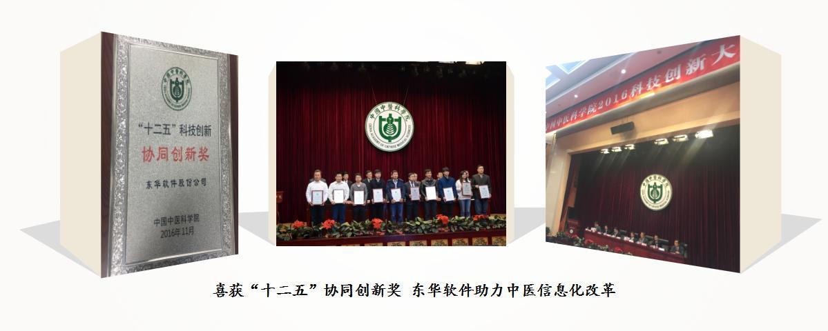 """移动医疗--助力中医信息化改革,东华软件喜获""""十二五""""协同创新奖"""