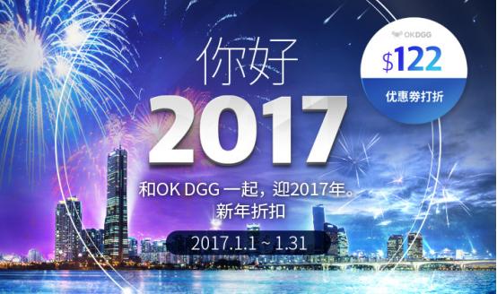 OKDGG新年活动与清仓活动优惠低至1折 QQ登录即可参加