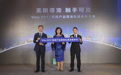 Visa中国区产品部总经理侯雪铭先生、Visa大中华区总裁于雪莉女士与Visa中国区核心产品部总经理林上明先生共同发布2017年度高端产品礼遇计划