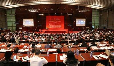 2017全球总裁创新峰会