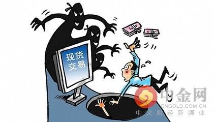 (原标题:冒充分析师误导客户诈骗3亿 158人被捕)