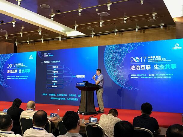 安存科技发布国内首个可信数据云网模型赋能产业互联网