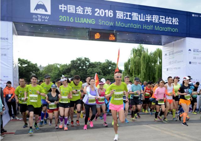 丽江马拉松战火再燃中国金茂力造全球文化旅游顶级赛事