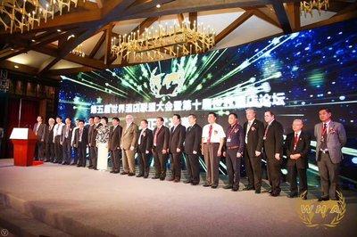 第五届世界酒店联盟大会暨第十届世界酒店论坛正式开幕