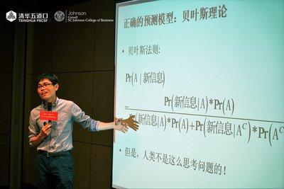 清华大学五道口金融学院建树金融学讲席教授余剑峰