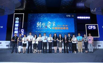 第六届中国财经峰会再向时代驱动力致敬