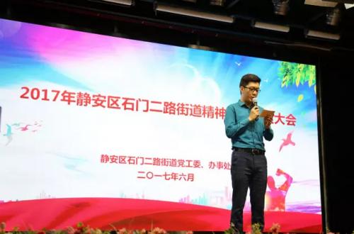 """再获荣誉!中航地产上海公司连续三届蝉联""""上海市文明单位""""称号"""