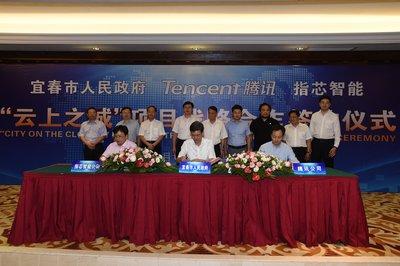 """由宜春市人民政府、腾讯公司合力打造的""""云上之城""""战略合作发布会举行"""