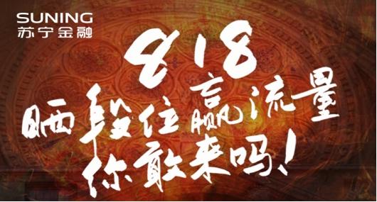 苏宁金融818:晒段位赢流量最强王者可赢1G流量