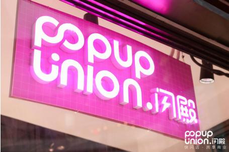 最IN粉色浴室趴快闪店在上海正大广场揭开神秘面纱!